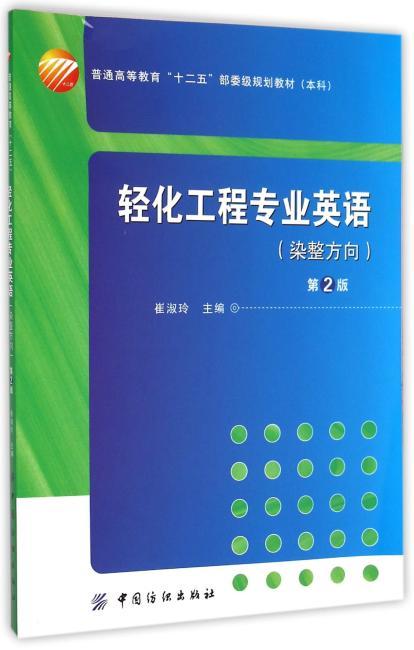 轻化工程专业英语(染整方向)(第2版)