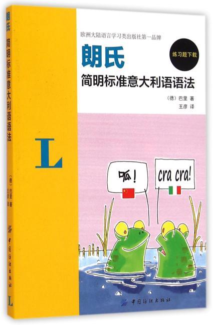 朗氏简明标准意大利语语法
