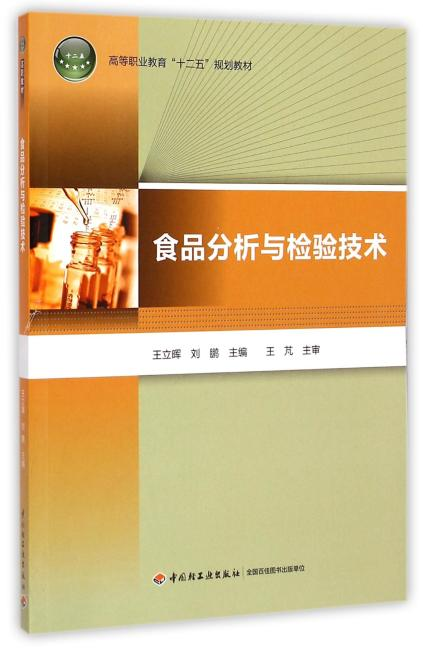"""食品分析与检验技术(高等职业教育""""十二五""""规划教材)"""