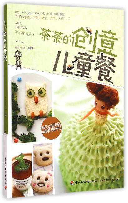 茶茶的创意儿童餐(好吃、好看、好玩的美食书,搜狐美食名博帮你巧妙解决孩子一日三餐)
