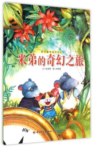 米弟的奇幻之旅—快乐童年创作绘本