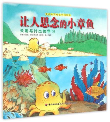 让人思念的小章鱼—爱与心灵成长学习绘本