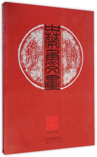 中华鱼文画