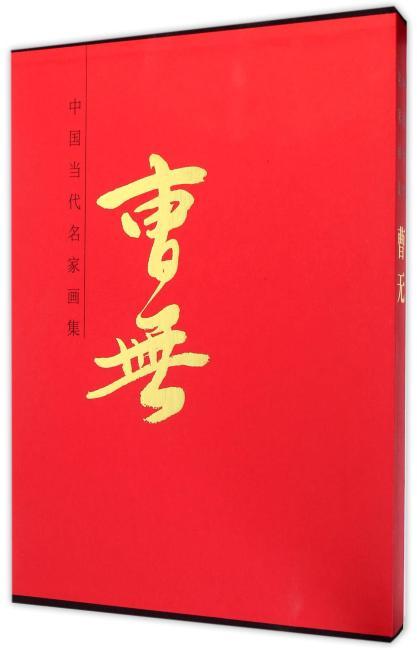 中国当代名家画集 曹无