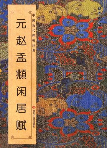 中国历代碑帖经典-元赵孟頫闲居赋