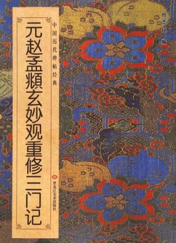 中国历代碑帖经典-元赵孟頫玄妙观重修三门记