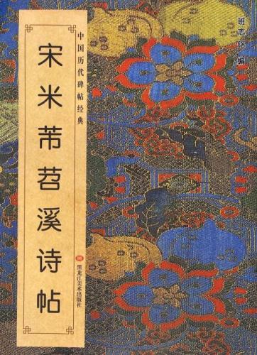 中国历代碑帖经典-宋米芾苕溪诗贴