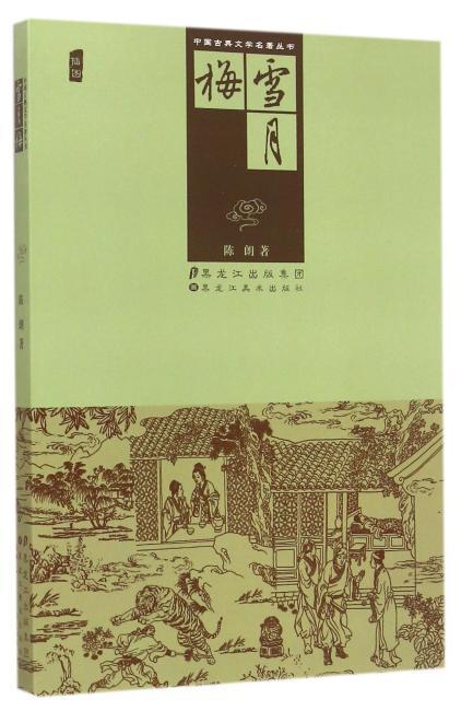 中国古典文学名著丛书-雪月梅