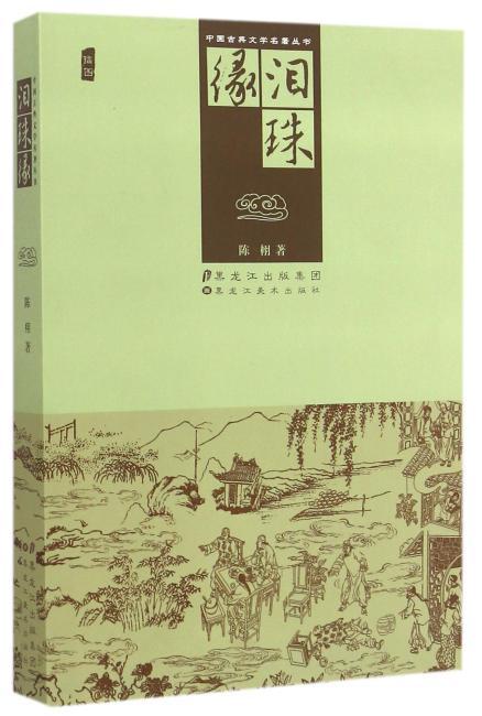 中国古典文学名著丛书-泪珠缘