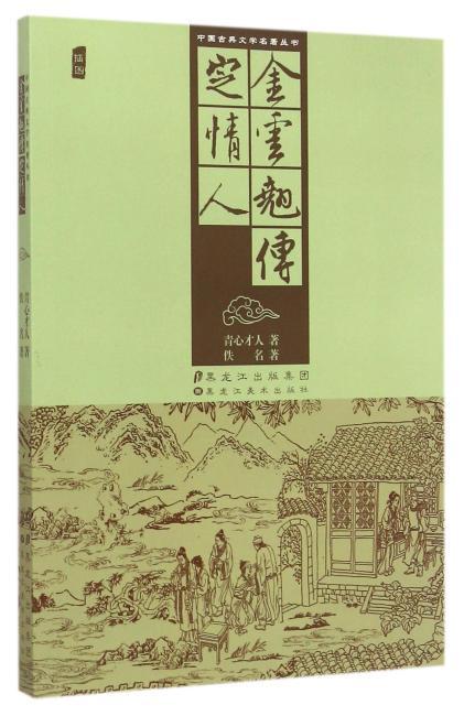 中国古典文学名著丛书-金云翘传、定情人