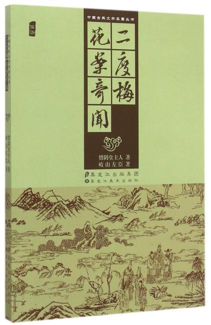 中国古典文学名著丛书-二度梅、花案奇闻