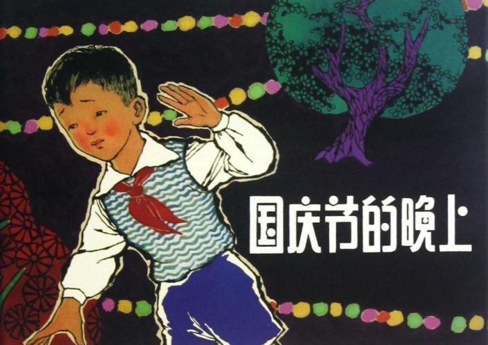 国庆节的晚上(32K精装本连环画)