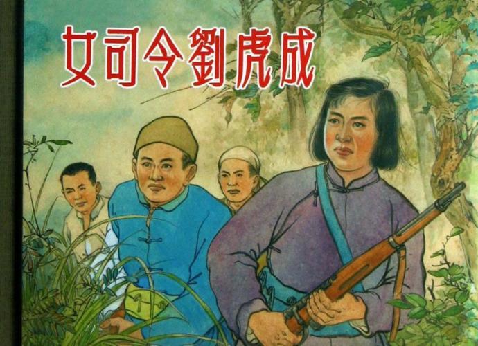 女司令员刘虎成(50K精装本连环画)