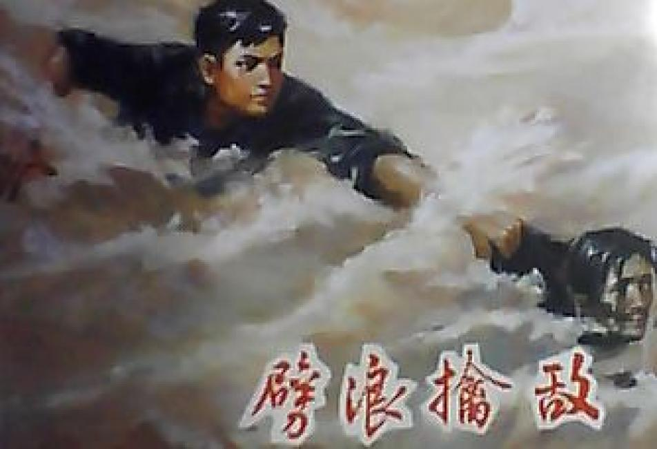 劈浪擒敌(32K精装本连环画)