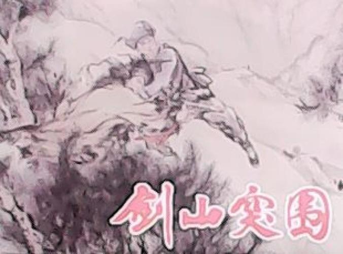 剑山突围(32K精装本连环画)