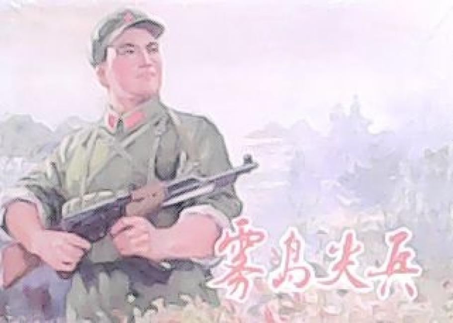 雾岛尖兵(32K精装本连环画)