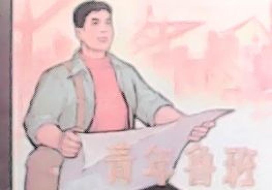 青年鲁班(50K精装本连环画)
