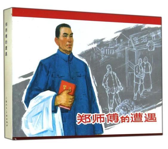 郑师傅的遭遇(32K精装本连环画)
