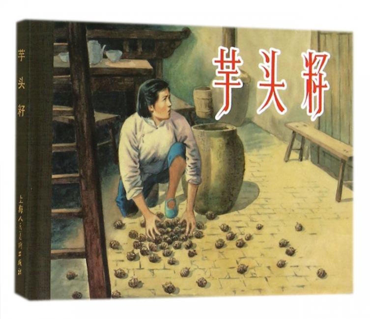 芋头籽(50K精装本连环画)