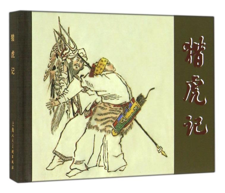 猎虎记(50K精装本连环画)