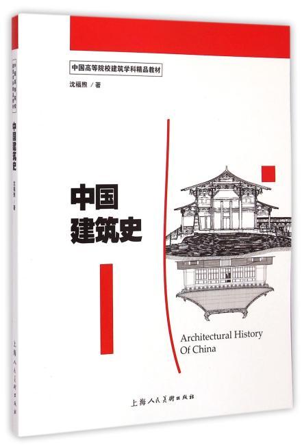 中国建筑史---中国高等院校建筑学科精品教材