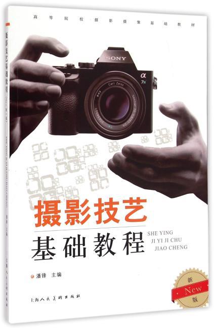 摄影技艺基础教程(New新一版)