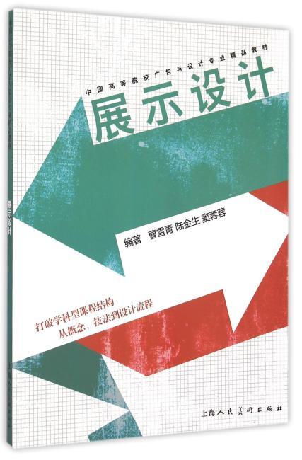 展示设计---中国高等院校广告与设计专业精品教材