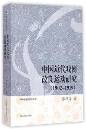 中国近代戏剧改良运动及理论研究(1902-1919)