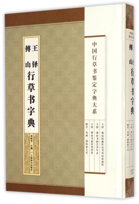 中国行草书鉴定字典大系·王铎 傅山行草书字典