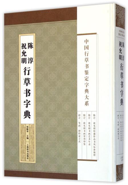 中国行草书鉴定字典大系·祝允明 陈淳行草书字典