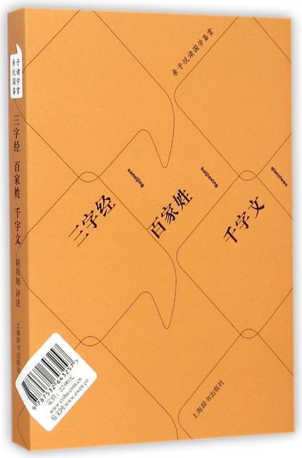 亲子悦读国学鉴赏·三字经 百家姓 千字文