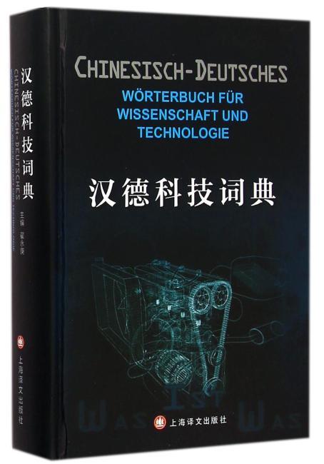 汉德科技词典