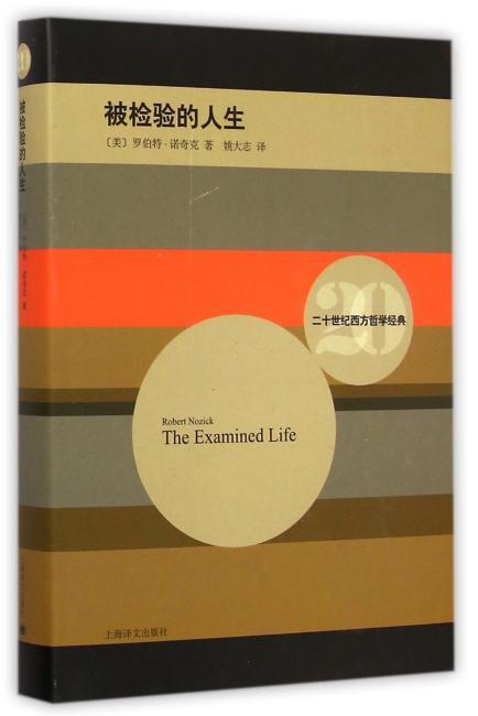 被检验的人生——哲学沉思                      (二十世纪西方哲学经典)