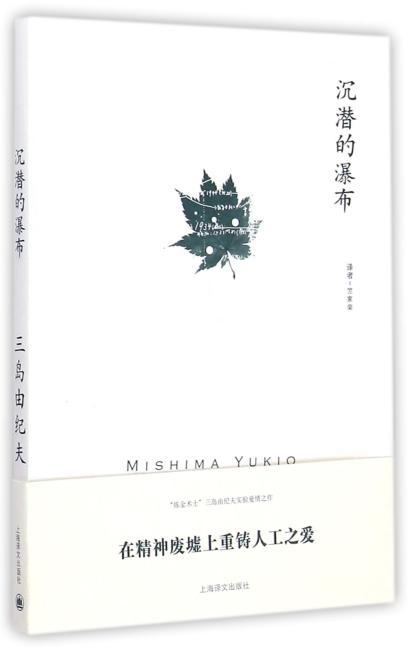 沉潜的瀑布(三岛由纪夫作品系列)