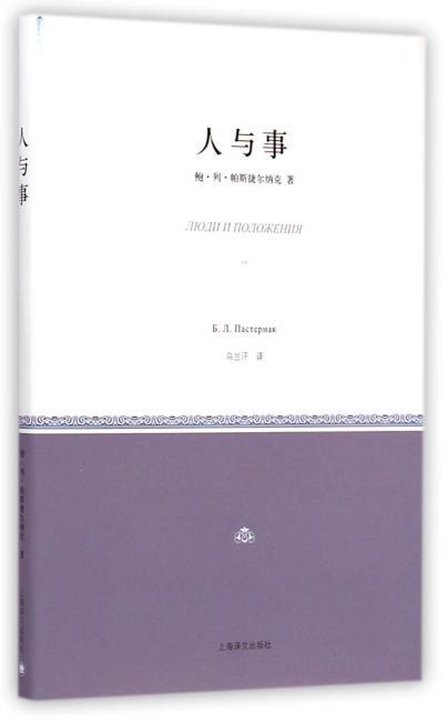 人与事(小经典系列)