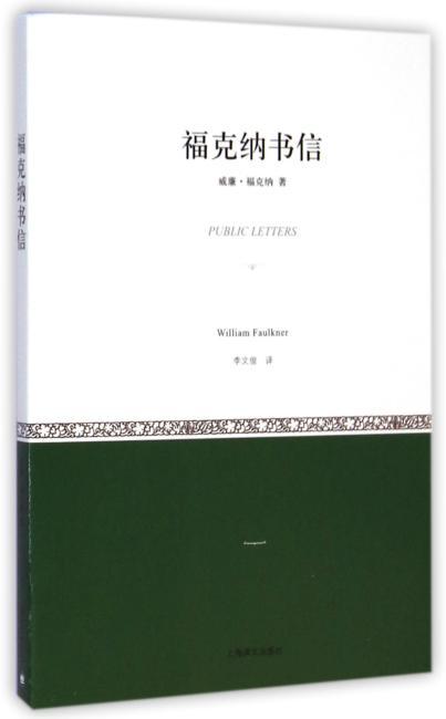 福克纳书信(小经典系列)