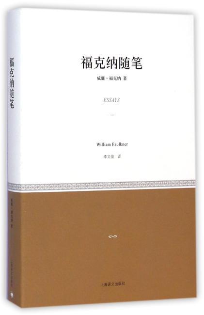 福克纳随笔(小经典系列)