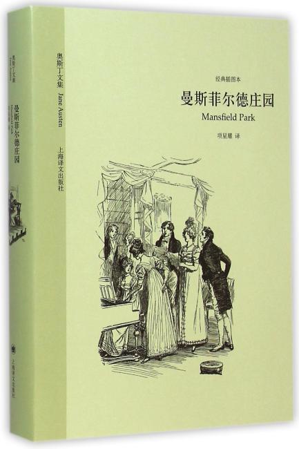 曼斯菲尔德庄园(奥斯丁文集:经典插图本)
