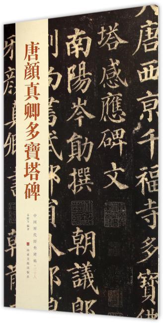 中国历代经典碑帖——唐颜真卿多宝塔碑