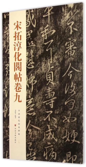 中国历代经典碑帖——宋拓淳化阁帖卷九
