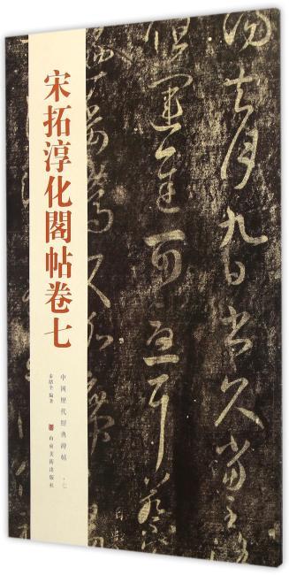 中国历代经典碑帖——宋拓淳化阁帖卷七