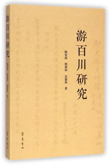 游百川研究