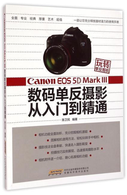 玩转单反相机——Canon EOS 5D Mark Ⅲ数码单反摄影从入门到精通