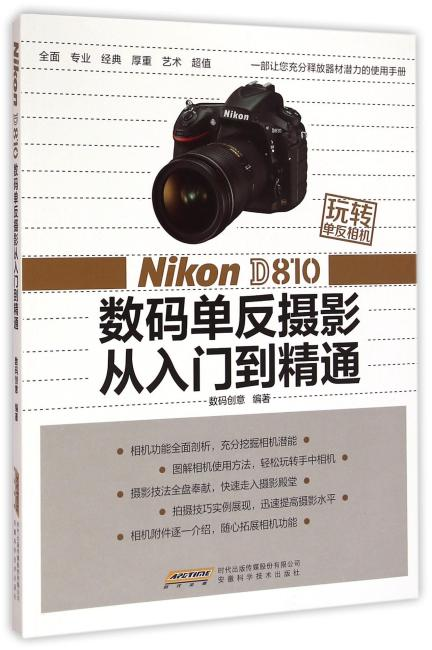 玩转单反相机——Nikon D810 数码单反摄影从入门到精通