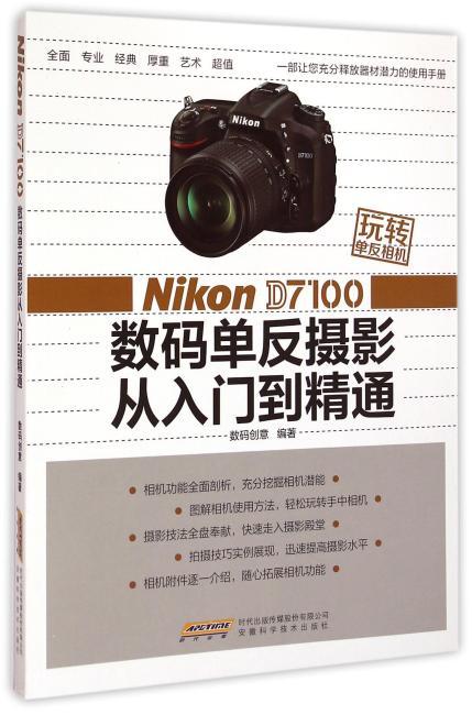 玩转单反相机——Nikon D7100 数码单反摄影从入门到精通