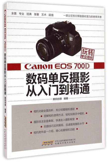 玩转单反相机——Canon EOS 700D 数码单反摄影从入门到精通