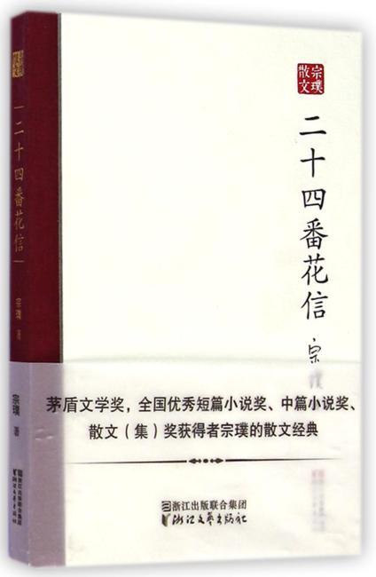 二十四番花信(宗璞散文)