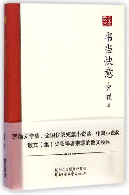 书当快意(宗璞散文)