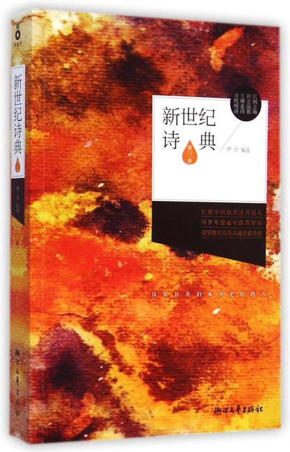 新世纪诗典第三季