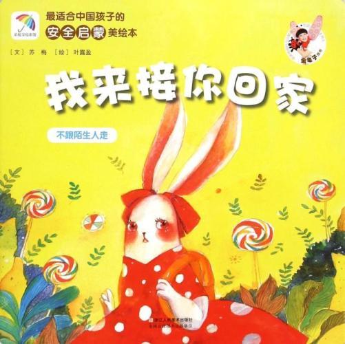 最适合中国孩子的安全启蒙美绘本:我来接你回家(不跟陌生人走)